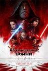 "Bulgarian The Last Jedi Version ""B"" One-Sheet"