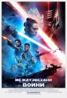 "Bulgarian The Rise of Skywalker Version ""B"" One-Sheet"