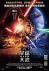 "Chinese The Force Awakens Version ""B"" One-Sheet"