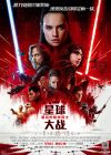 """Chinese The Last Jedi Version """"B"""" One-Sheet"""