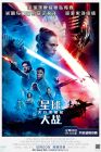 """Chinese The Rise of Skywalker Version """"B"""" One-Sheet"""