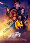 """Chinese Solo Version """"C"""" One-Sheet"""