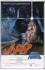 "Egyptian Star Wars Style ""A"" Re-release Special Event One-Sheet"