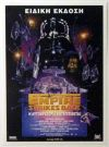 """Greek The Empire Strikes Back Special Edition Version """"C"""" Small One-Sheet"""