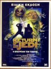 "Greek Return of the Jedi Special Edition Version ""D"" Small One-Sheet"