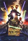 "Greek The Clone Wars Version ""A"" One-Sheet"
