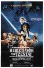 "Greek Return of the Jedi Style ""B"" Small Lobby One-Sheet / A3 Size"