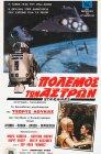 Greek Star Wars Re-release '83 Small Lobby One-Sheet / A3 Size