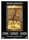 "Greek Star Wars Special Edition Version ""A"" Advance Small One-Sheet"