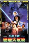 "Hong Kong Return of the Jedi Style ""B"" One-Sheet"