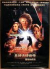 "Chinese Revenge of the Sith Version ""B"" One-Sheet"