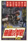 "Hong Kong Empire Strikes Back Style ""A"" One-Sheet"