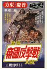 "Hong Kong The Empire Strikes Back Style ""B"" One-Sheet"