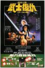 "Hong Kong Return of the Jedi Style ""B"" Coke / Sprite Ad One-Sheet"