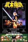 "Hong Kong Return of the Jedi Style ""B"" Coke / Sprite Ad One-Sheet"