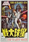 "Hong Kong Star Wars Style ""C"" One-Sheet"