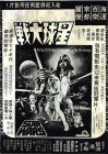 "Hong Kong Star Wars Style ""C"" Black / White One-Sheet"