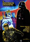"Hungarian Empire Strikes Back Style ""B"" Foreign One-Sheet / A2 size"