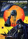 "Hungarian Empire Strikes Back Style ""A"" Foreign Full Color One-Sheet / A2 size"