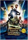 "Israeli The Clone Wars Version ""A"" One-Sheet"