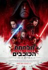 "Israeli The Last Jedi Version ""B"" One-Sheet"