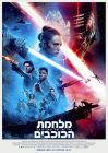 "Israeli The Rise of Skywalker Version ""B"" One-Sheet"