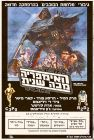"Israeli Empire Strikes Back Style ""B"" One-Sheet"