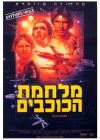 "Israeli Star Wars Special Edition Version ""B"" Bus Stop"