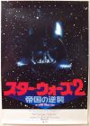 Japanese Empire Strikes Back Advance Teaser 1st Variation One-Sheet / B1 size