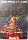 "Japanese Empire Strikes Back Style ""A"" Foreign One-Sheet / B2 size"