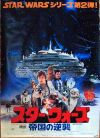 "Japanese Empire Strikes Back Style ""B"" Foreign Billboard / B0 size"