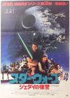 "Japanese Return of the Jedi Style ""B"" Foreign (Photo) One-Sheet / B2 size"