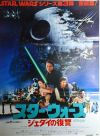 "Japanese Return of the Jedi Style ""B"" Foreign (Photo) 70MM One-Sheet / B2 size"