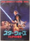 "Japanese Return of the Jedi Style ""B"" One-Sheet / B2 size"