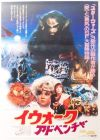 "Japanese Ewok Adventures Style ""A"" Foreign Photo Caravan of Courage One-Sheet / B2 size"