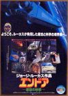 "Japanese Ewok Adventures Style ""Photo Montage"" Battle for Endor One-Sheet / B1 size"