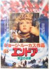 "Japanese Ewok Adventures Style ""A"" Foreign Battle For Endor One-Sheet / B2 size"