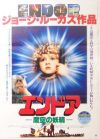 "Japanese Ewok Adventures Style ""B"" Foreign Battle For Endor One-Sheet / B2 size"
