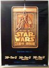 "Japanese Star Wars Special Edition Version ""A"" Advance One-Sheet / B1 size"