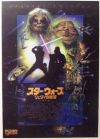 "Japanese Return of the Jedi Special Edition Version ""D"" One-Sheet / B2 size"