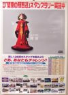 "Japanese The Phantom Menace Style ""One Series"" Amidala One-Sheet / B1 size"