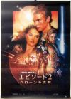 "Japanese Attack of the Clones Version ""B"" One-Sheet / B1 size"