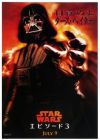 "Japanese Revenge of the Sith Version ""Characters"" Vader One-Sheet / B2 size"