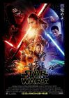 "Japanese The Force Awakens Version ""B"" One-Sheet / B2 Size"