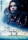 "Japanese Rogue One Version ""B"" One-Sheet / B2 Size"