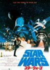 "Japanese Star Wars Style ""A"" Foreign One-Sheet / B2 size"