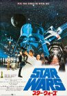 "Japanese Star Wars Style ""A"" Foreign (Oscar Variation) One-Sheet / B2 size"