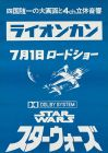 "Japanese Star Wars ""Lion Hall"" Roadshow One-Sheet / B2 size"