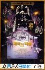 "South Korean Empire Strikes Back Special Edition Version ""C"" Small One-Sheet"