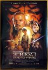 "Russian The Phantom Menace Version ""B"" One-Sheet"